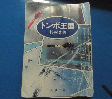 蜻蛉の本 1980-01-01 001