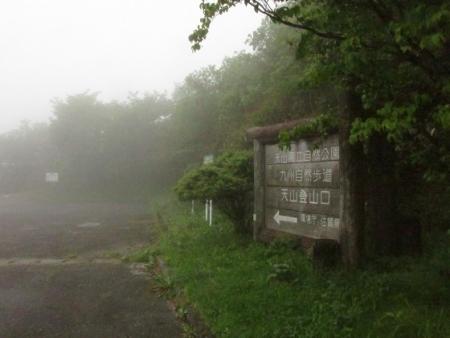 霧の天山 1980-01-01 078