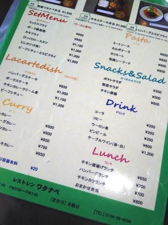 レストランワタナベ051301