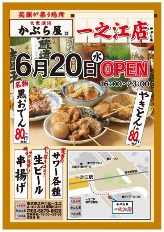 オープンポスター一之江店店_地図有_convert_20180601182723_convert_20180605094418