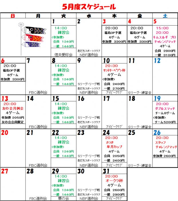 5月大会スケジュール