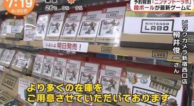 【悲報】『ニンテンドーラボ』まさかの買取拒否!!店側「あまり売れず在庫が保管スペースを占拠してる。早く売れて欲しい」「まったく売れない。どうするのこの在庫・・」