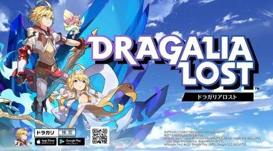 任天堂×Cygamesが贈るスマホアクションRPG『ドラガリアロスト』第1弾PVが公開→これ白猫じゃねえかww
