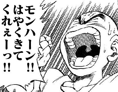 モンハン!!はやくきてくれー!!