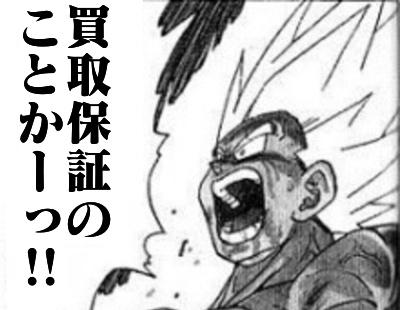 買取保証のことかー!!