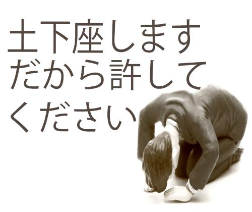 マネセツ183(岩城)謝罪、土下座、断髪、お詫び金/メイン