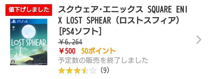 やっぱつれぇわ 『ロストスフィア』は500円www