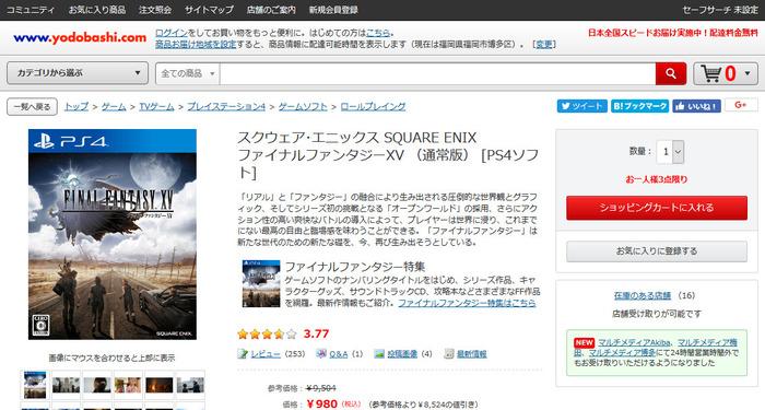 やっぱつれぇわ FINAL FANTASY XV FF15 980円