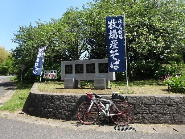 180505秋元牧場 (11)