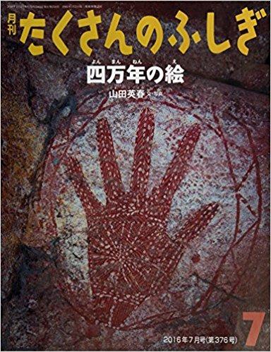 四万年の絵