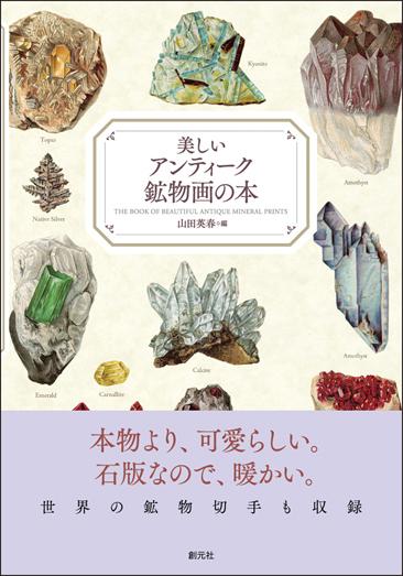 美しいアンティーク鉱物画