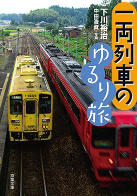 一両電車のゆるり旅