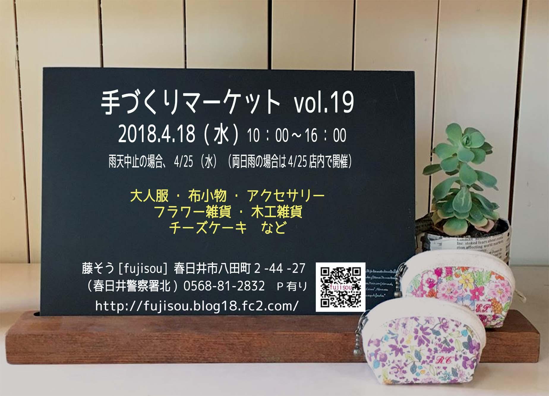 20180418フライヤーのコピー0