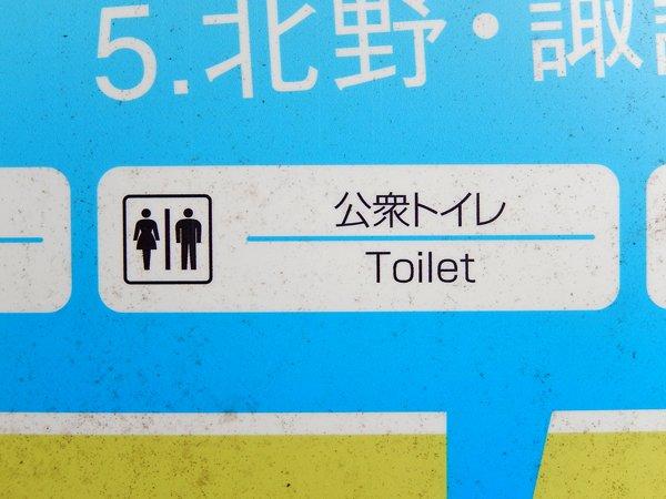 公衆トイレの男女ピクトさん