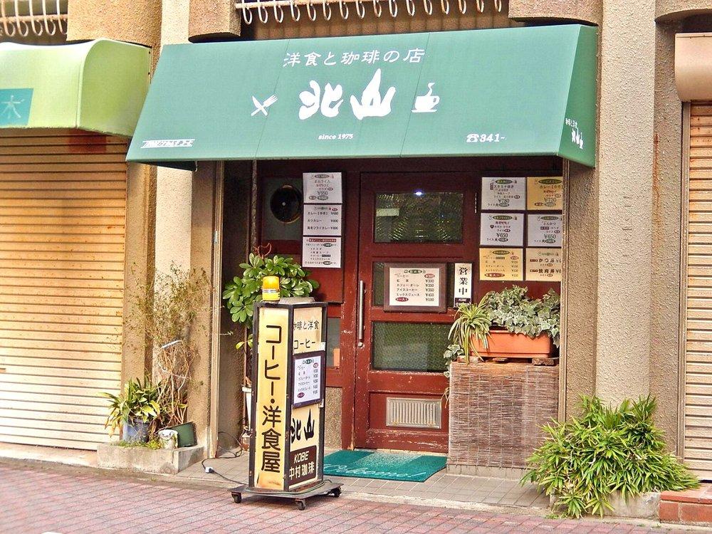 ロゴがかっこいい喫茶店