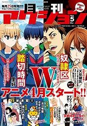 月刊アクション2018・5月号