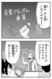 卒業アルバム委員