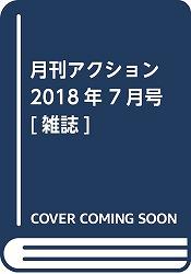 月刊アクション 2018・7月号