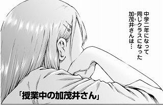加茂井さん