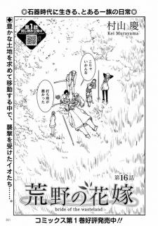 荒野の花嫁 第16話