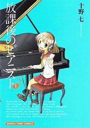 放課後のピアニスト