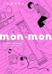 monmon.jpg