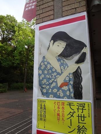 町田版画2
