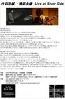 2007年8月3日:内田浩誠・柳武史雄 デュオ
