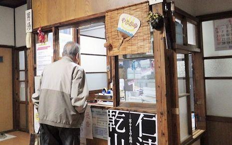 弥坂湯 味のある番台