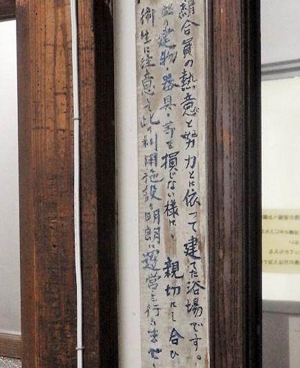 弥坂湯 70年の歴史