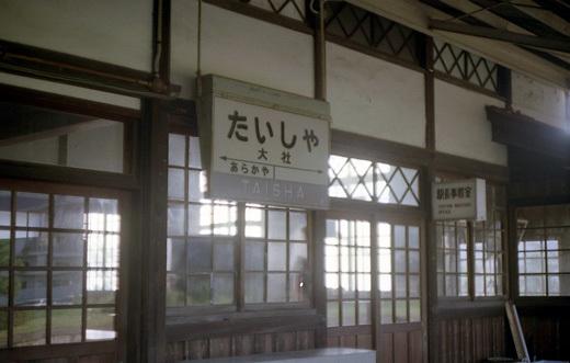 19960817出雲一畑紀行220-1