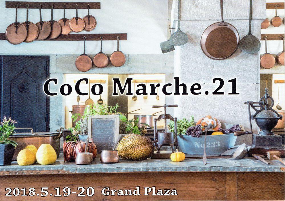 2018.05CoCo Marche.チラシ