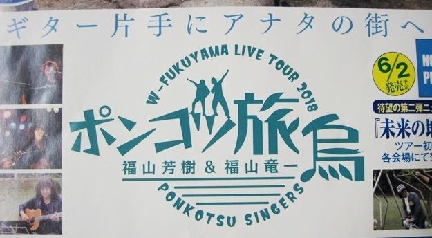 fukuyama_2018 (1)