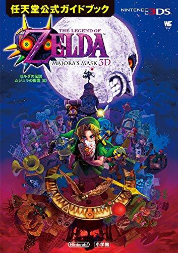 ゼルダの伝説 ムジュラの仮面 3D 任天堂公式ガイドブック