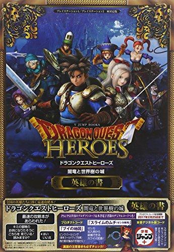 ドラゴンクエストヒーローズ 闇竜と世界樹の城 英雄の書