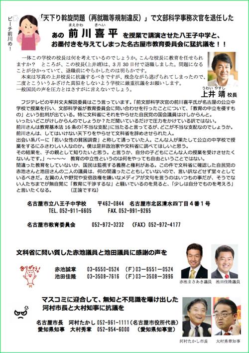 前川騒動 00404SSS