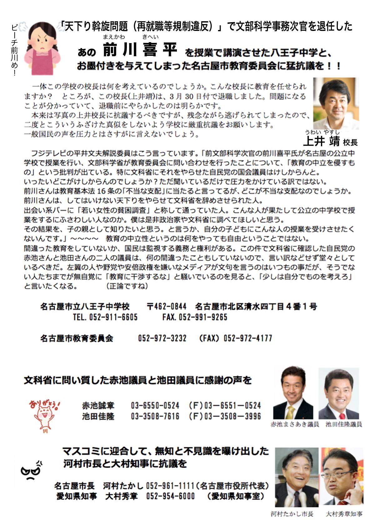名古屋 市 教育 委員 会