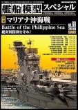 艦船模型スペシャル68号