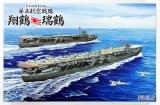 五航戦姉妹ハワイ海戦仕様