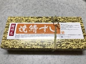 2018焼き鯖