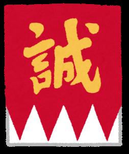 flag_bakumatsu_shinsengumi.png