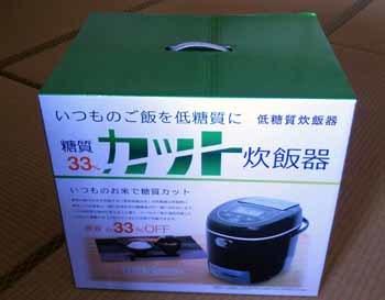 カット炊飯器-1