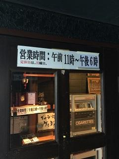 ギャラリー喫茶 ヴィヨン 営業時間