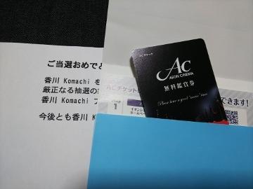 無料鑑賞券 20180407