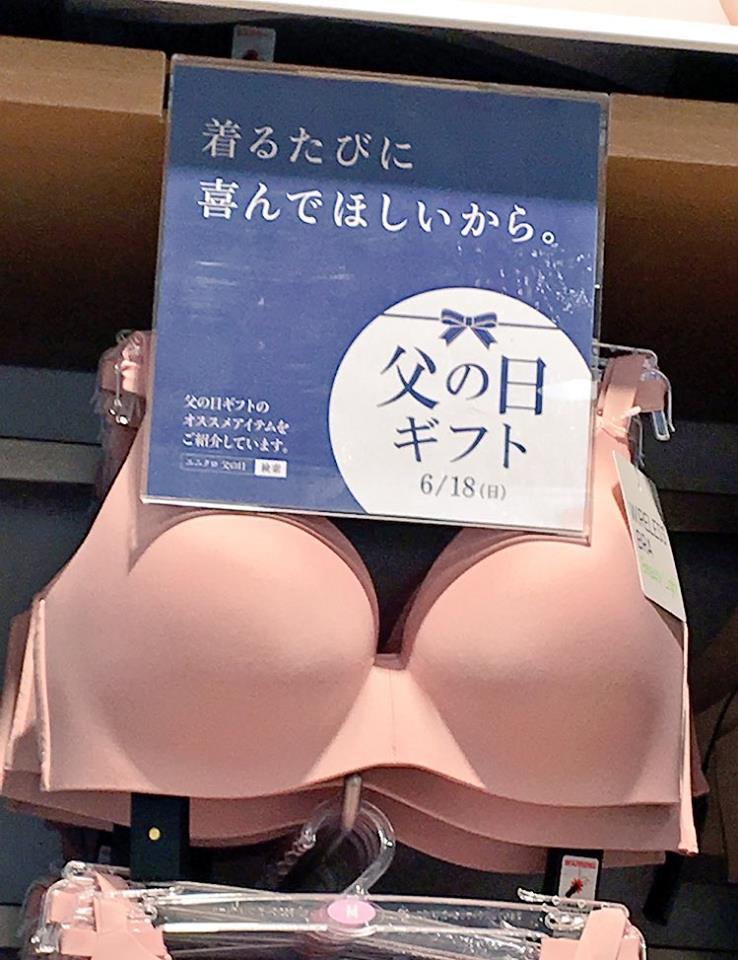 乳の日か?