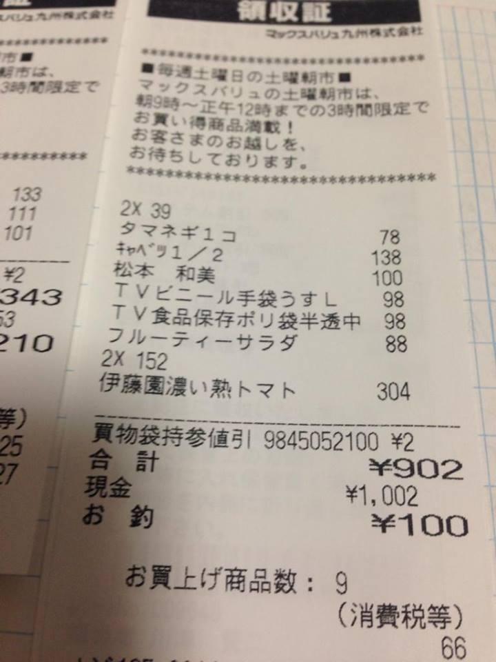 レジのおばちゃん100円