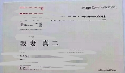 china_japanName1804_17.jpg