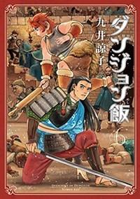 ダンジョン飯 6巻 (HARTA COMIX)