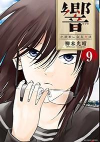 響~小説家になる方法~(9) (ビッグコミックス)