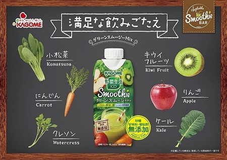 カゴメ 野菜生活100 Smoothie グリーンスムージーミックス 330ml×12本